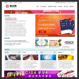 审计网-审计行业门户