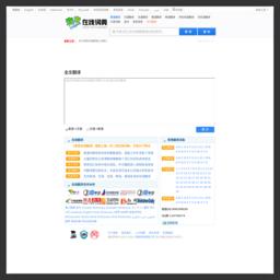 查查在線翻譯_網站百科