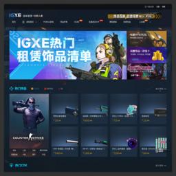 IGXE中国电竞饰品交易平台