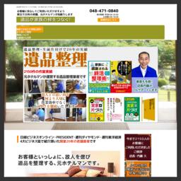 遺品整理・遺品処理・遺品処分の埼玉中央