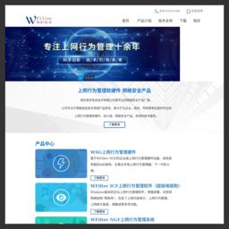 上网行为管理软件企业级上网行为管理系统局域网网络监控软件WFilter官网