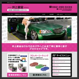 井上鈑金 - 東広島市西条町 - 車の板金・塗装