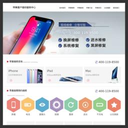 杭州苹果售后维修_杭州苹果手机预约维修授权点_杭州苹果维修服务中心