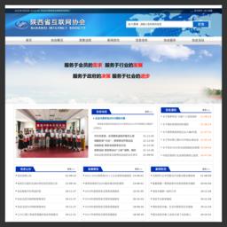 陕西互联网协会网站