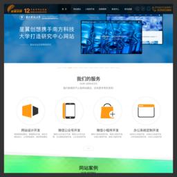 深圳網站建設網