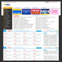 IT黑龙江-黑龙江IT商家大全