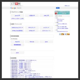 IT技術支援サイト IT専科
