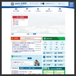 岩美町公式ホームページ