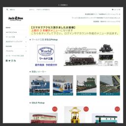 鉄道模型販売 JackBox