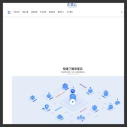 吉客云--|一站式数字化解决方案!业务财务办公一体化管理软件!