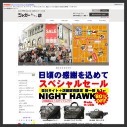 メンズのショルダーバッグやビジネスバッグをはじめ、カジュアルバッグからスーツケース(トラベルバッグ)まで、幅広いニーズにお応えするかばん専門店。大阪・難波のジャガーカバン店の通信販売サイトです。