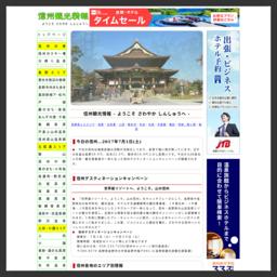 信州観光情報 - ようこそ さわやか しんしゅうへ -