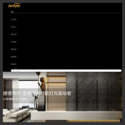 橱柜灯 衣柜灯 珠宝灯 专业定制LED橱柜灯厂家-捷德韦尔橱柜照明