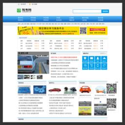 中國駕考網官網
