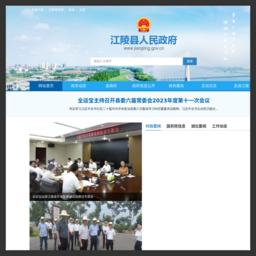 江陵县人民政府_网站百科