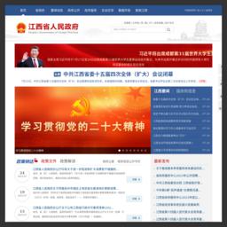 中国江西省人民政府 的网站缩略图