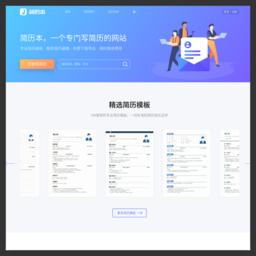 简历本  | 免费的在线简历制作平台