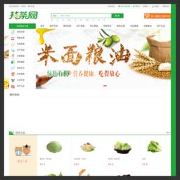 找菜网一站式生鲜食材配送平台
