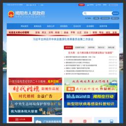 揭阳市人民政府门户网站