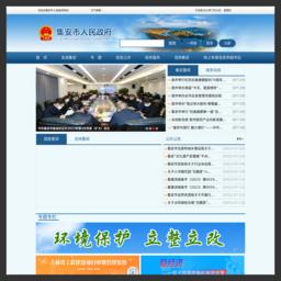 集安市政府公众信息网截图