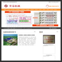 小麦面粉机-【石家庄面粉机械<font color='red'>公司</font>】截图