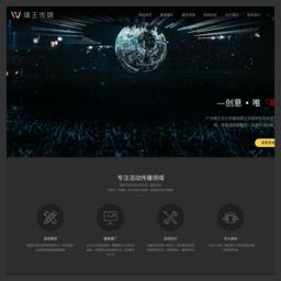 广州活动策划公司