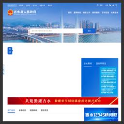 贵州省石阡县人民政府 主办