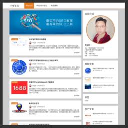 网站SEO优化-电子商务-小张笔记