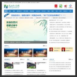 夹江新闻网-夹江门户网-www.jjxinwen.cn