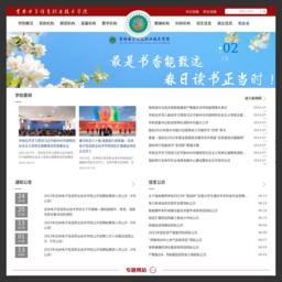 吉林电子信息职业技术学院_网站百科