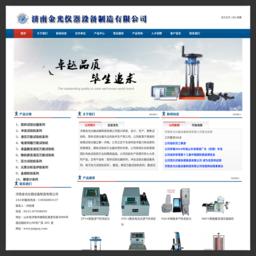 网站 冲击试验机,铸造仪器(www.jnjgyq.com) 的缩略图