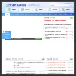 交通職業資格網網站縮略圖