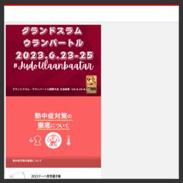 全日本柔道連盟公式ホームページ