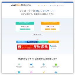 Just-Size.Networks レンタルサーバー