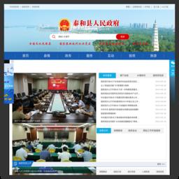 泰和县人民政府门户网