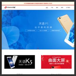 天语手机官网