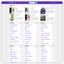 开心文学网网站截图