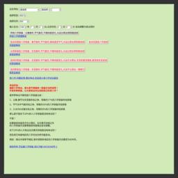 八字排盘网站截图