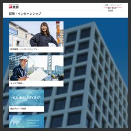 鹿島建設 [業種:建設 証券コード:1812]の採用情報