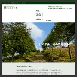 榧(かや)製品の製作・販売/日本でただひとつの榧の専門店【榧工房 かやの森】山の宝石と言われるほどの美しさを持つ「かやの木」を活かしたものづくりとともに、希少な存在となった「かやの木」を植樹し、榧の森づくりに取り組んでいます。