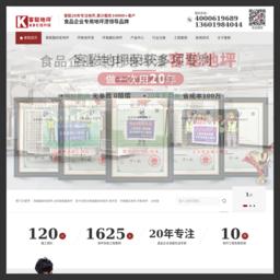 聚氨酯砂浆地坪-上海客聪