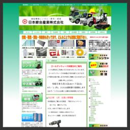建設機械レンタル 日本綜合産業株式会社