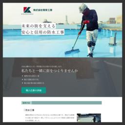 屋上緑化、太陽発電、防水工事の株式会社 菊栄工房
