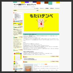 テンペは大豆の発酵食品です。国産大豆や自然栽培大豆、有機豆を使用し、長野県安曇野でおいしいテンペを製造販売しています。こちらのサイトで購入できます。