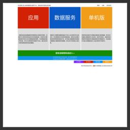 网由数据klha.net应用,数据服务,单机版