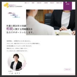 相続相談専門弁護士(遺産遺言) 小堀法律事務所