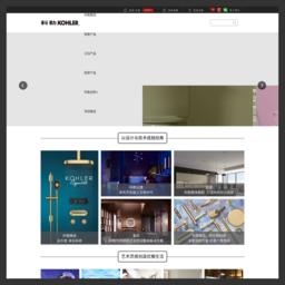 科勒中国官方网站