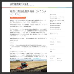 九州農業技術の変遷