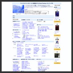 ファイナルファンタジー12 FF12 攻略簿