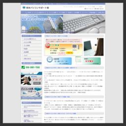 熊本パソコンサポート隊